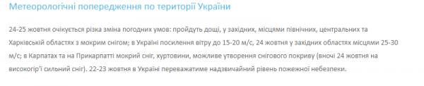 Дожди, усиление ветра и возможно, снег ожидают украинцев