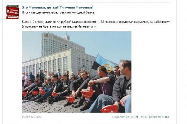 В Макеевке уволили шахтеров, посмевших выйти на митинг