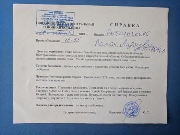 Справка Рыбальченко о полученных травмах