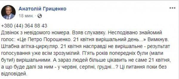 Анатолию Гриценко тоже позвонили