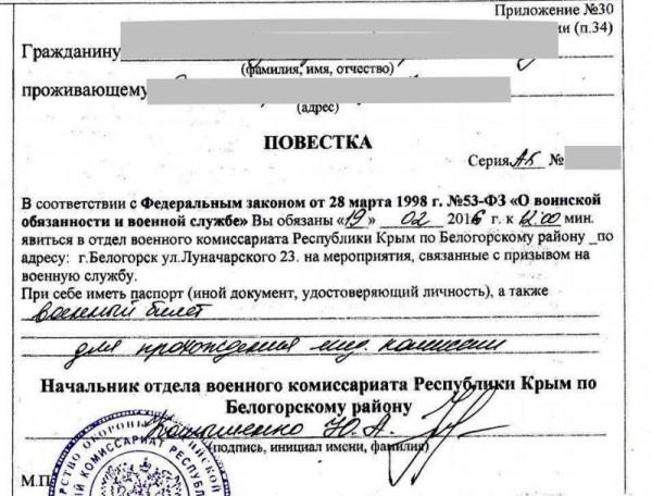 Повестку получил крымских татарин, которому 35 лет