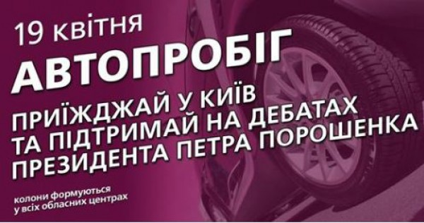 Автопробег состоится 19 апреля