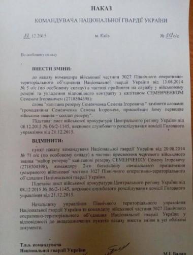 """В приказе Семенченко присваивается первичное воинское звание - солдат резерва"""""""