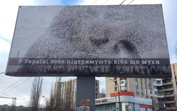 Антипутинские билборды возле Крыма