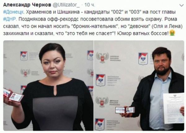 Храмеников и Шишкина -