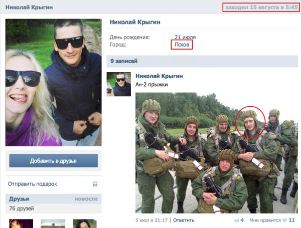 Страница ВДВ-шника Крыгина в ВКонтакте