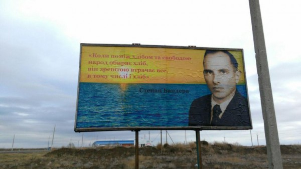 Билборды на границе с оккупированным Крымом