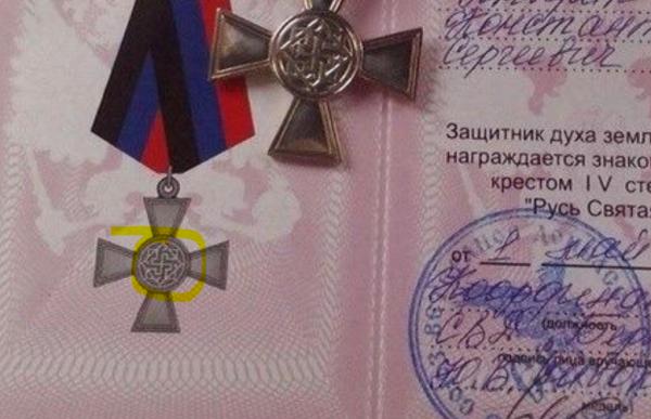 Боевикам раздают ордена со свастикой