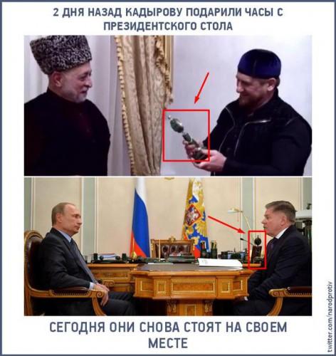 Часы Путина уже у Кадырова, но Кремль об этом забыл