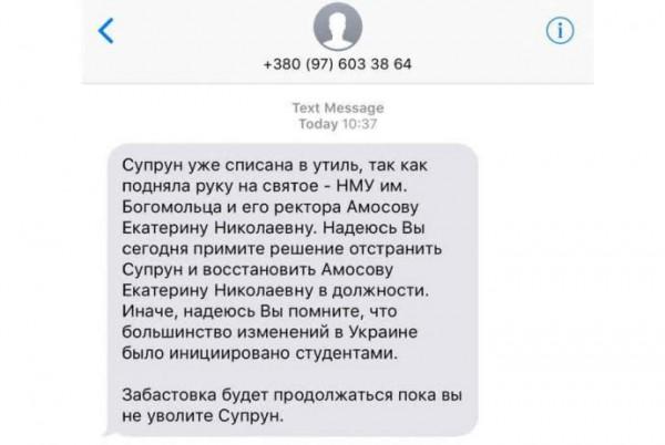 Супрун в сообщениях видит след кремлевского агрессора