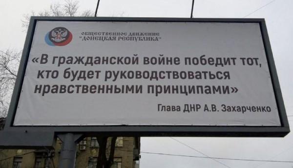 Захарченко о