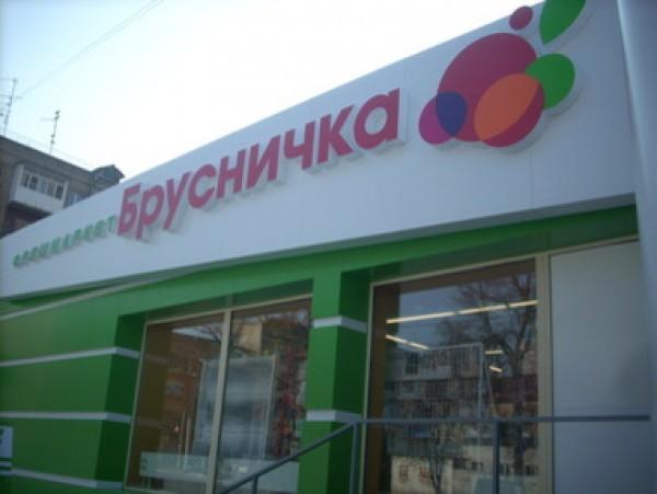 Брусничку в ДНР и ЛНР закрыли