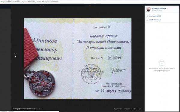 Награда военному РФ за бои под Дебальцево