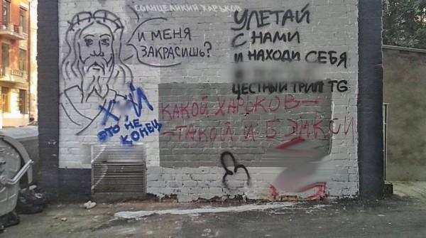 Автор граффити также недоволен действиями жильцов