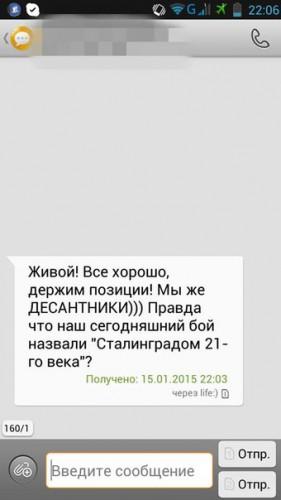 СМСка, полученная якобы от защитника аэропорта