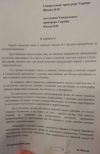 Касько изложил в рапорте причины своего увольнения