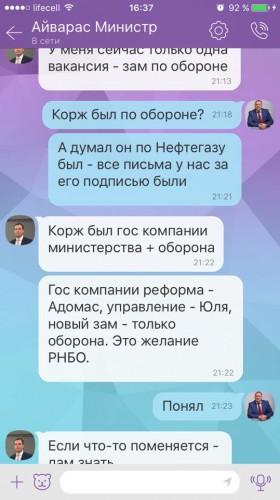 Пасишник выложил скриншот переписки с Абромавичусом