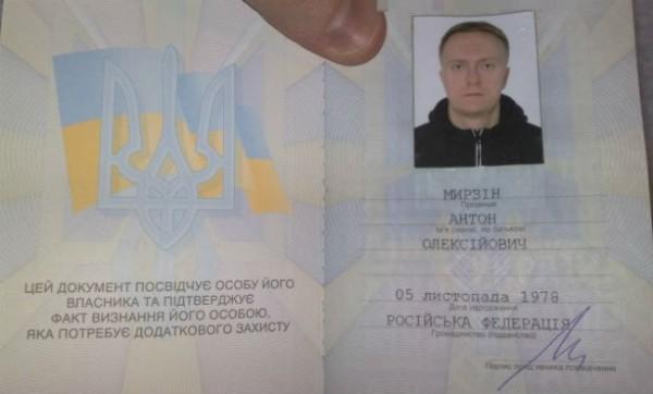 Художник получил украинское гражданство
