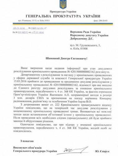Депутатский запрос по взятке Яценюку