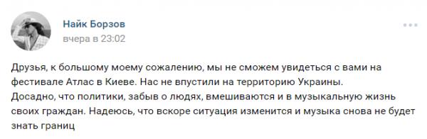 Найк Борзов о запрете въезда в Украину