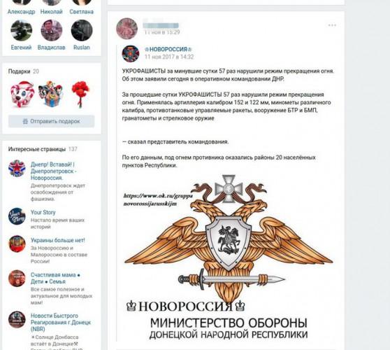 Задержанные также вели антиукраинские паблики