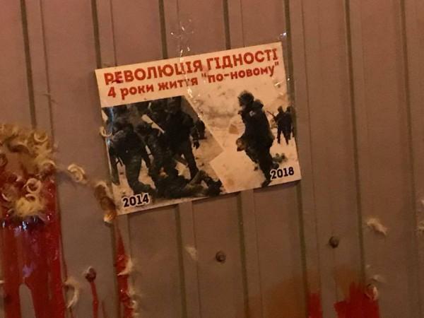 Забор базы заклеили плакатами