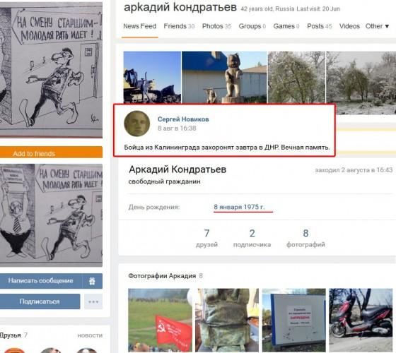 Жителя Калинграда похоронили в ОРДО