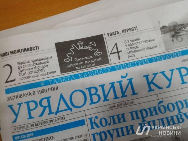 Газета датируется 30-м марта