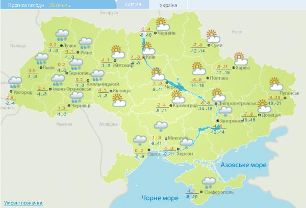 Прогноз погоды на 26 января