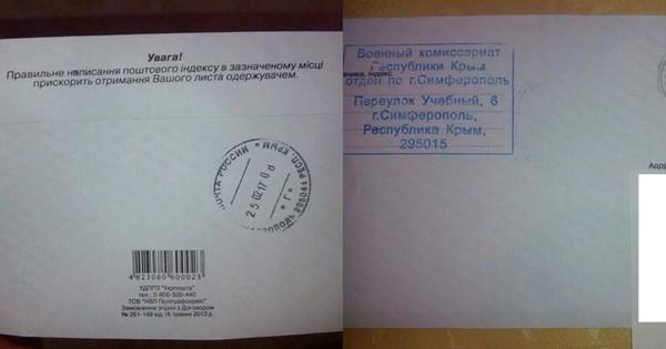 Крымчане показали конверты, в которых они получают повестки
