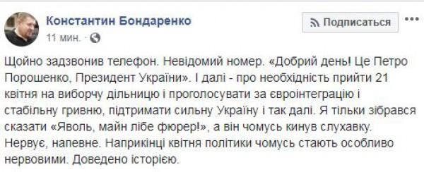Некоторые хотели поговорить с Порошенко