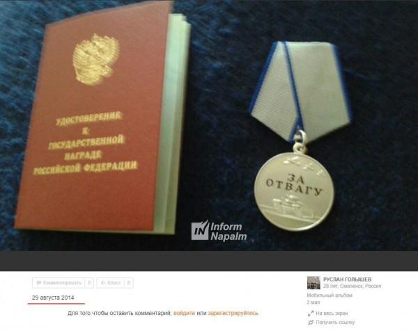 Голышев сам сделал подпись под фото: 29 августа 2014 года
