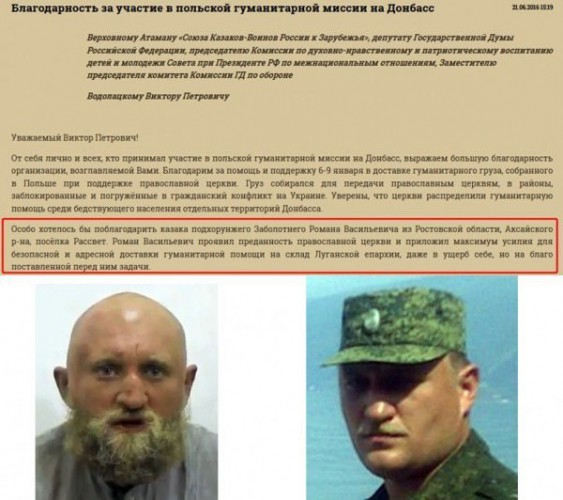 Захваченный в плен Роман Заболотный