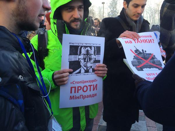 Журналисты протестовали под радой против создания нового министерства информации