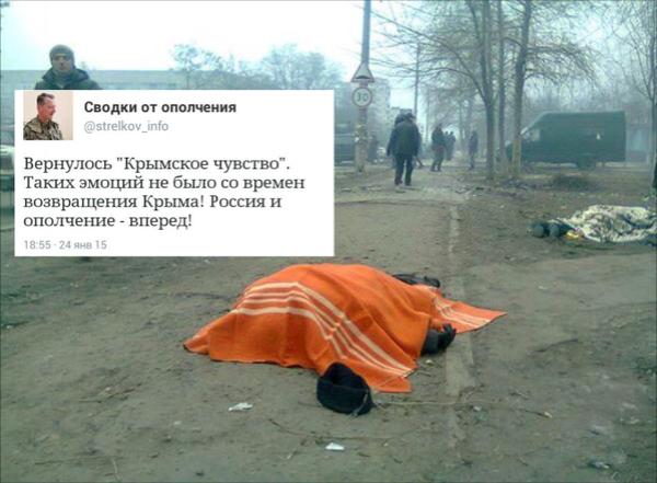 Сепаратисты начали наступление. В Мариуполе погибли 30 человек.
