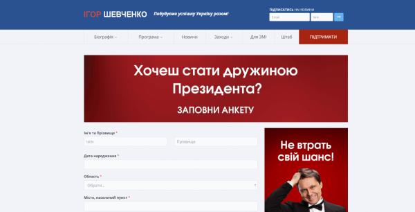 Шевченко ищет жену