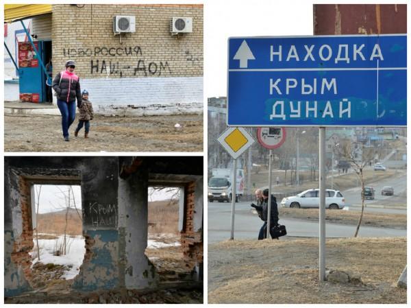 Крым. Приморский край, РФ