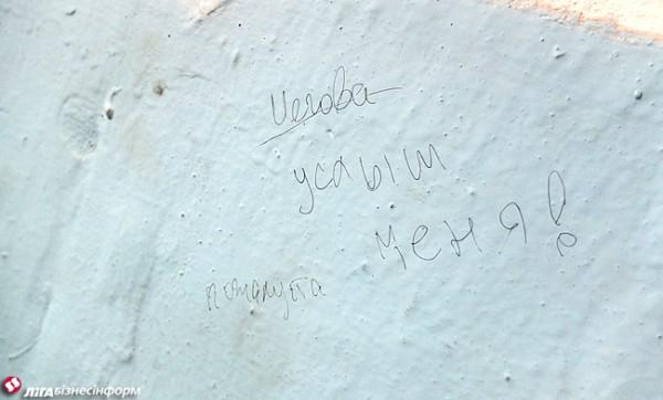 Одна из надписей на стене