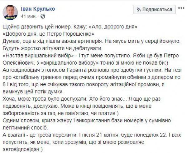 Звонили Ивану Крулько