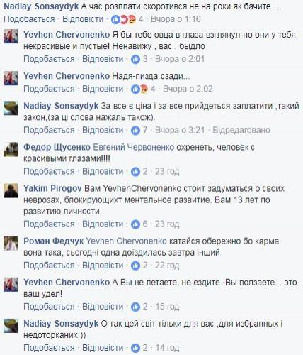 Червоненко оскорблял тех, кого смерть Бережной не опечалила