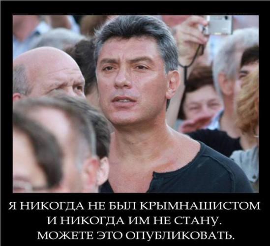 В Москве вновь полностью зачистили народный мемориал Немцову - Цензор.НЕТ 4890