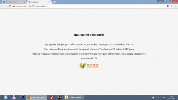 Воля заблокировала ВК