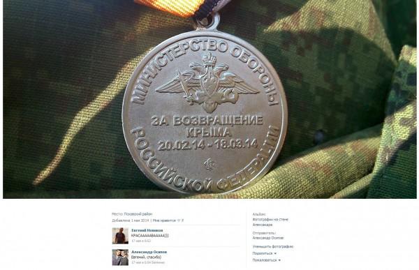 Погибший ВДВ-шник имел медаль
