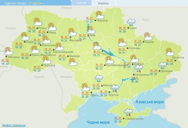 Погода на 18 августа