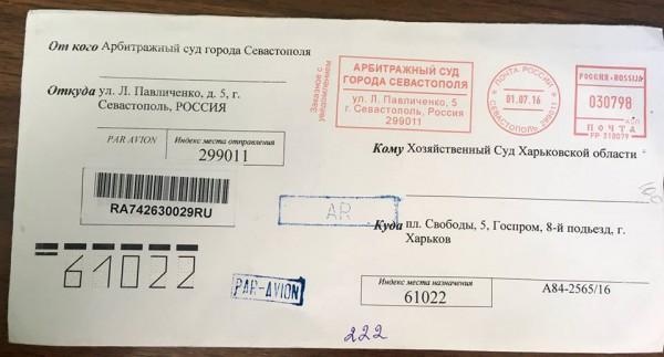 Письмо из Севастополя пришло почтой