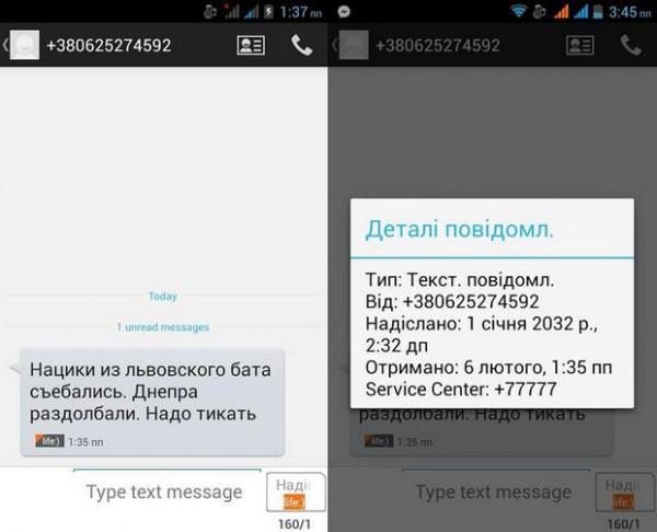 Удивляет дата СМС - 1 января 2032 года