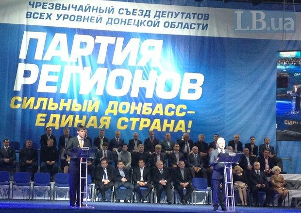 Съезд ПР в Донецке