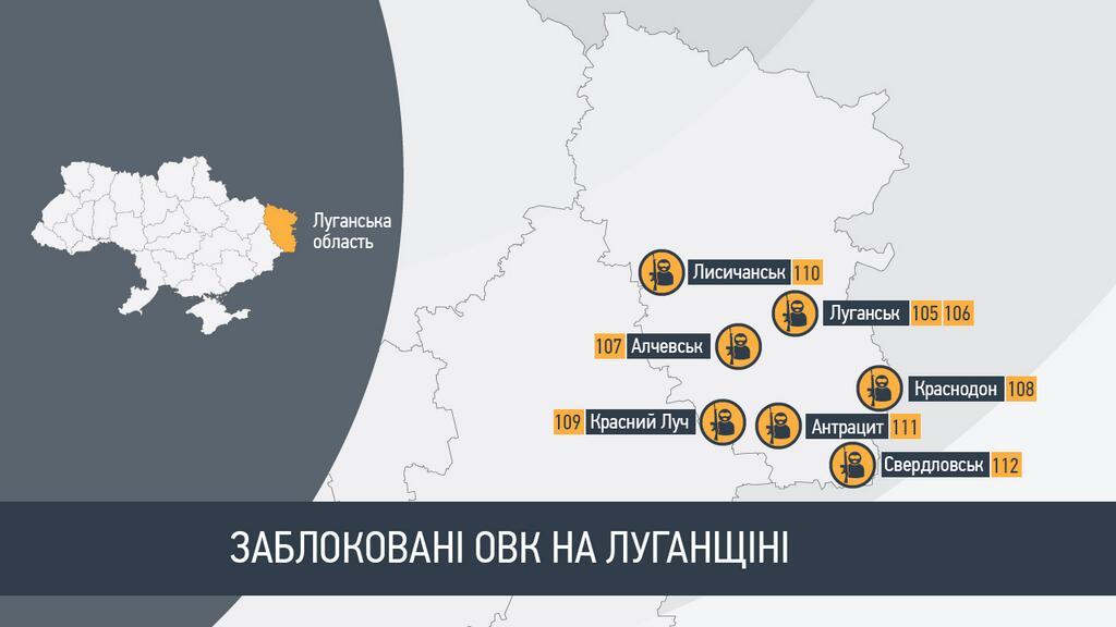 Выборы президента 2014 в Луганской области: захваченные участки