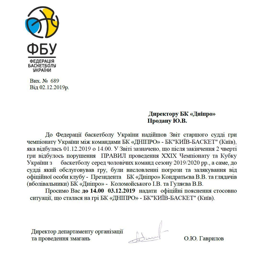 Запрос ФБУ к БК