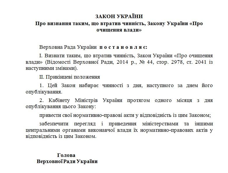 Текст законопроекта